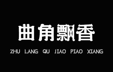 undefined-逐浪曲角飘香食丼体-字体大全