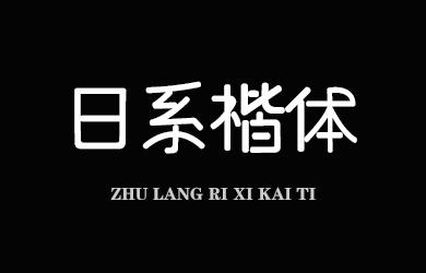 undefined-逐浪日系楷体-字体下载