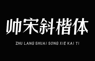 undefined-逐浪帅宋斜楷体-艺术字体