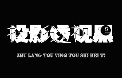 undefined-逐浪投影透视黑体-字体大全