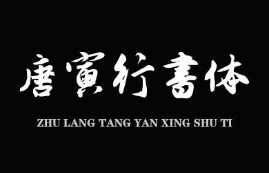 undefined-逐浪唐寅行书体-字体大全