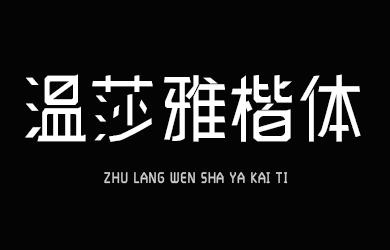 undefined-逐浪温莎雅楷体-字体下载