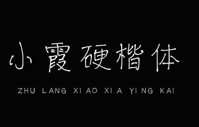 undefined-逐浪小霞硬楷体-字体大全
