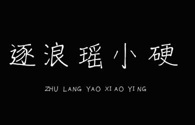 undefined-逐浪瑶小硬-字体设计