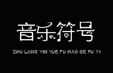 undefined-逐浪音乐符号歌谱体-字体设计