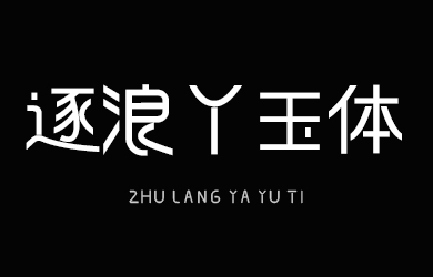 undefined-逐浪丫玉体-字体设计