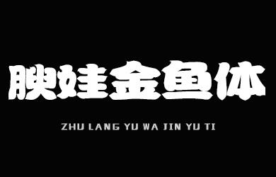undefined-逐浪腴娃金鱼体-字体大全