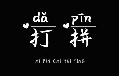 undefined-爱拼才会赢-字体大全