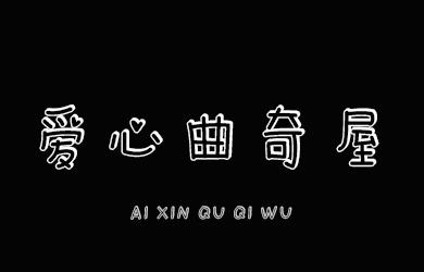 undefined-爱心曲奇屋-字体设计