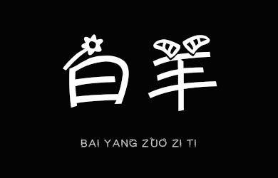 undefined-白羊座字体-字体设计
