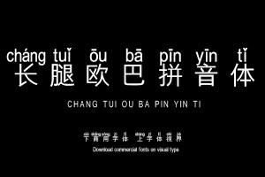 長腿歐巴拼音體-字體設計