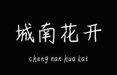 undefined-城南花开-字体大全