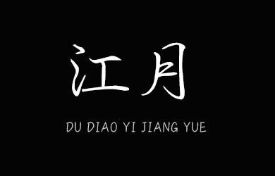 undefined-独钓一江月-艺术字体
