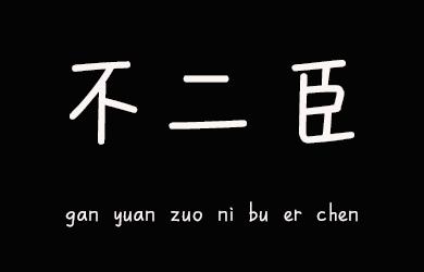 undefined-甘愿做你不二臣-字体大全