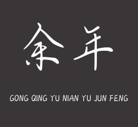 undefined-共庆余年与君逢-艺术字体