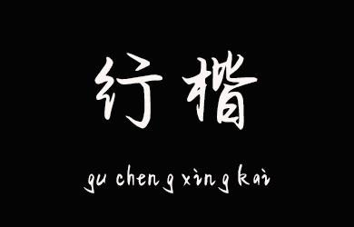 undefined-孤城行楷-字体下载