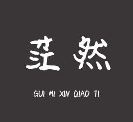 undefined-鬼迷心窍体-字体下载