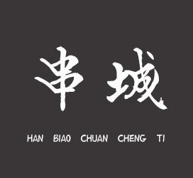 undefined-汉标串城体-字体大全