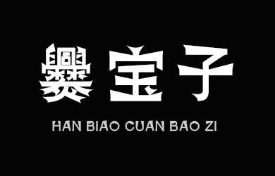 undefined-汉标爨宝子-字体大全