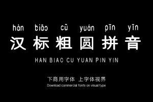 汉标粗圆拼音-艺术字体