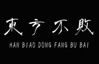 undefined-汉标东方不败-艺术字体