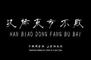 汉标东方不败-艺术字体