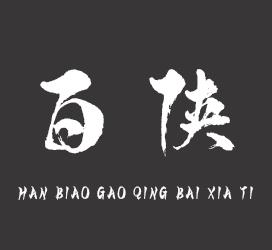undefined-汉标高清百侠体-字体设计