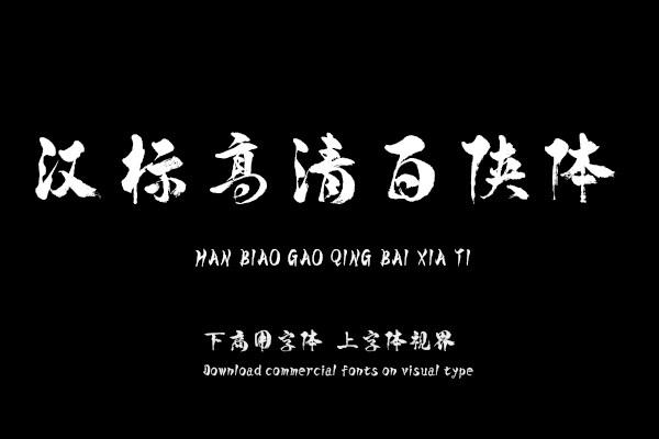 汉标高清百侠体