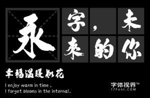 汉标高清大作行书-字体大全