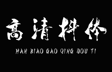 undefined-汉标高清抖体-艺术字体