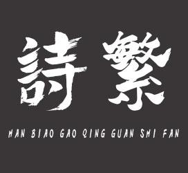 undefined-汉标高清馆诗繁-字体设计