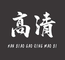 undefined-汉标高光毛笔-艺术字体