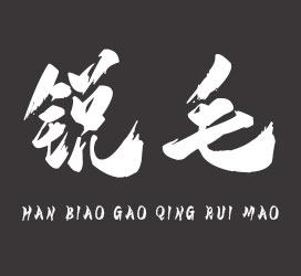 undefined-汉标高清锐毛-艺术字体