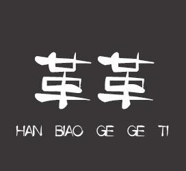 undefined-汉标革革体-字体设计