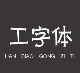 undefined-汉标工字体-字体下载