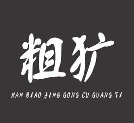 undefined-汉标精工粗犷体-艺术字体