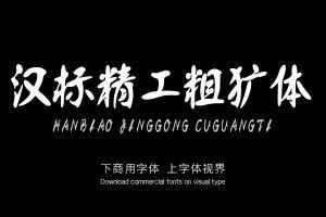 汉标精工粗犷体-艺术字体