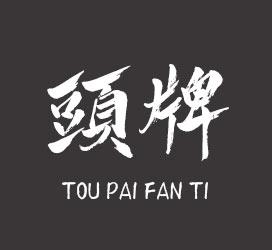 undefined-汉标精工头牌繁体-字体大全