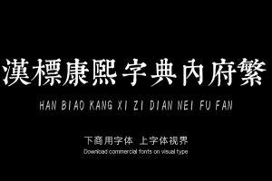 汉标康熙字典内府繁-艺术字体