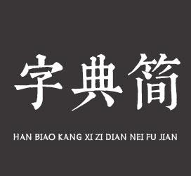 undefined-汉标康熙字典内府简-艺术字体