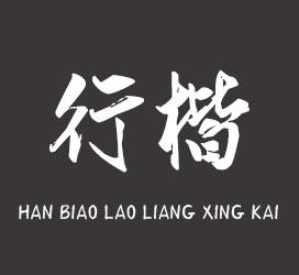 undefined-汉标老梁行楷-字体下载