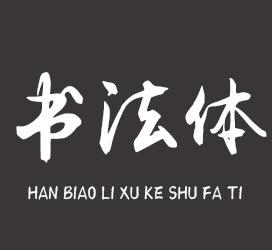 undefined-汉标李旭科毛笔书法体-字体设计