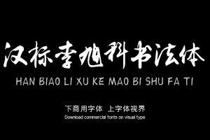 汉标李旭科毛笔书法体-字体设计