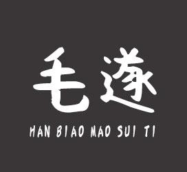 undefined-汉标毛遂体-字体设计