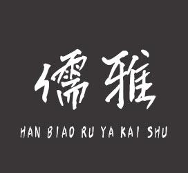 undefined-汉标儒雅楷书-字体设计