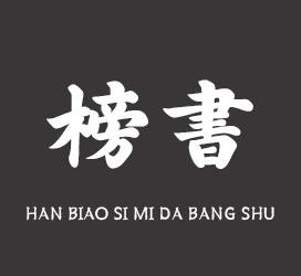 undefined-汉标思密达榜书-字体设计