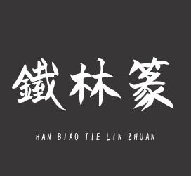 undefined-汉标铁林篆(繁)-字体设计