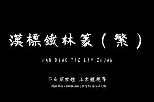 汉标铁林篆(繁)-字体设计