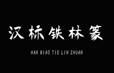 undefined-汉标铁林篆(简)-字体设计