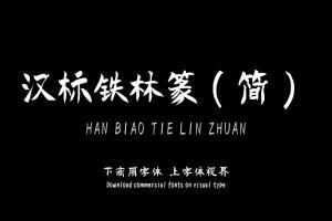 汉标铁林篆(简)-字体设计